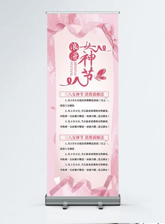粉色浪漫38女神节促销x展架
