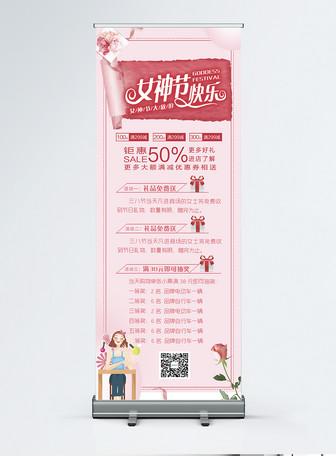 38女神节快乐促销x展架