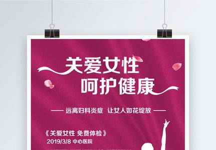关爱女性呵护健康海报图片
