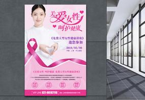 关爱女性健康海报图片