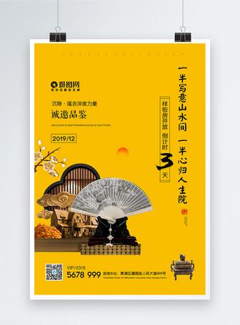 中式地产院落中国风倒计时海报