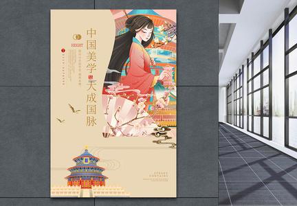 大气中国东方山水中式地产意境海报图片