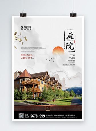 新中式庭院山水中国风地产海报