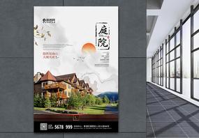 新中式庭院山水中国风地产海报图片