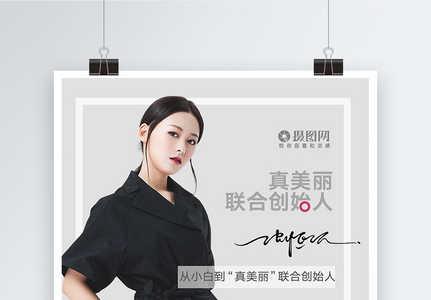 简约淡雅时尚辣妈微商大咖形象海报图片