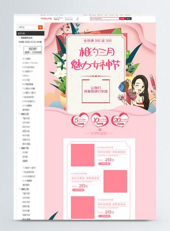 3.8女王节促销2.5d插画淘宝首页