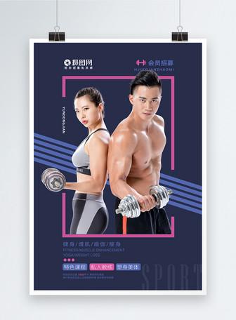 简约运动健身塑型海报