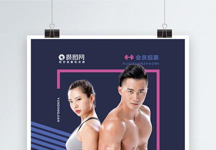 简约运动健身塑型海报图片