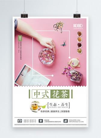 中式花茶粉色清新促销海报
