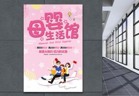 粉色可爱母婴宣传海报图片