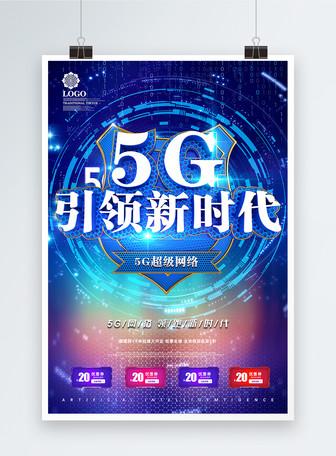 C4D渲染科技感5G引领新时代海报