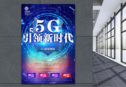 C4D渲染科技感5G引领新时代海报图片