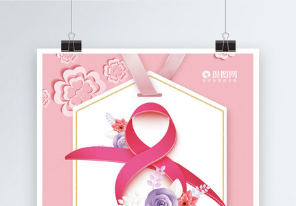 粉色剪纸风38妇女节海报图片