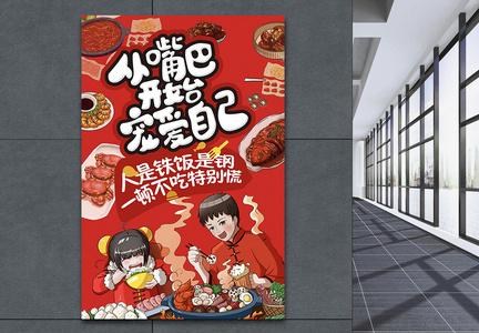 卡通红色从嘴巴开始宠爱自己吃货美食海报图片