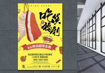 黄色吃货福利美食海报图片