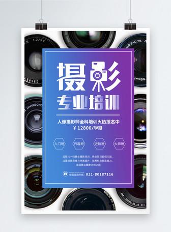 创意时尚炫酷摄影培训海报
