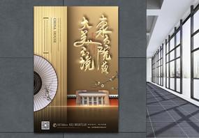 金色高端中式地产海报图片