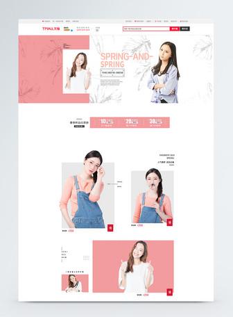 清新春季时尚女装促销淘宝首页