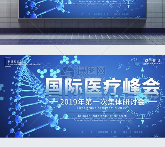 科技细胞医疗峰会展板图片