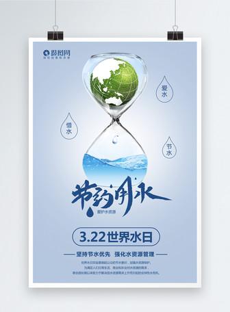 简洁世界水日海报