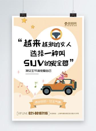 橙色清新创意38女神节系列SUV汽车海报