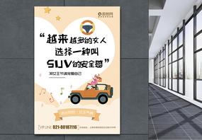 橙色清新创意38女神节系列SUV汽车海报图片