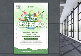 清新世界无肉日立体字海报图片