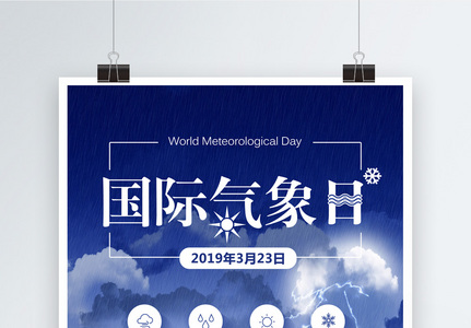 国际气象日海报图片