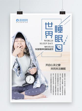简洁世界睡眠日海报