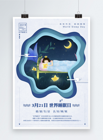 剪纸风插画世界睡眠日海报