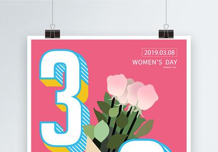 3.8妇女节促销海报图片