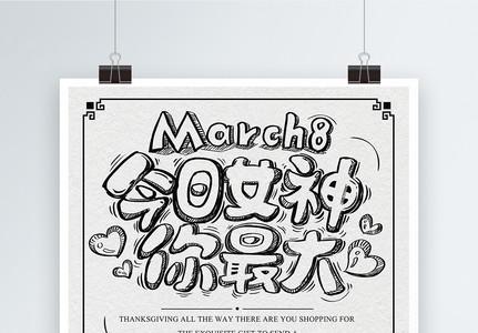 今日女神你最大3.8妇女节促销海报图片