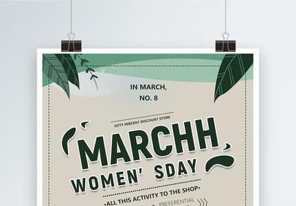 简约3.8妇女节促销英文海报图片