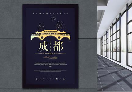 中国成都城市旅游海报图片