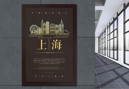 中国一线城市海报图片