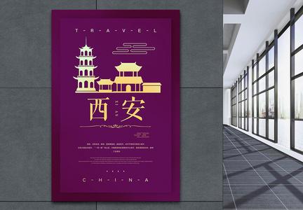 中国西安城市旅游海报图片
