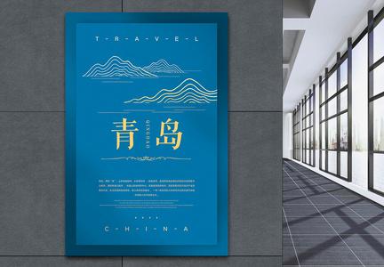 中国青岛城市旅游海报图片