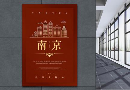 中国南京城市旅游海报图片
