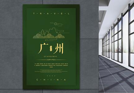 中国广州城市旅游海报图片