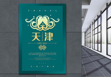 中国城市天津旅游海报图片