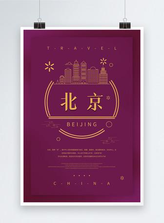 中国北京城市旅游海报