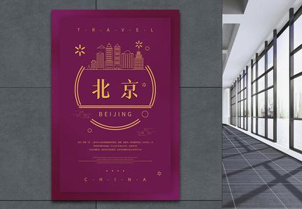 中国北京城市旅游海报图片