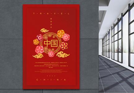 中国纯色旅行宣传海报图片