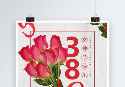 3.8女神节促销海报图片