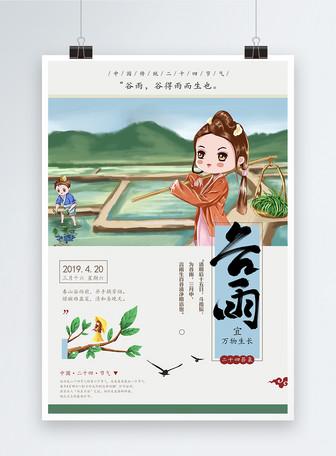中国风谷雨二十四节气插画海报
