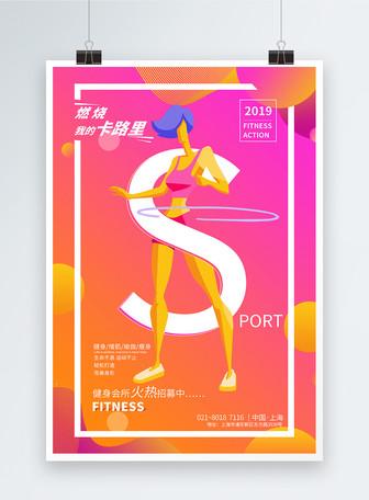 燃烧我的卡路里运动健身海报