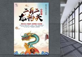 中国风二月二龙抬头节日宣传海报图片