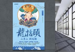 蓝色中国风二月二龙抬头插画宣传海报图片