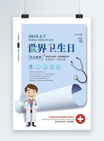 创意卷纸世界卫生日海报