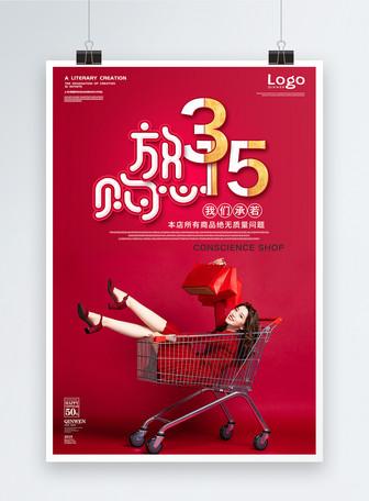 315消费者权益日放心购海报
